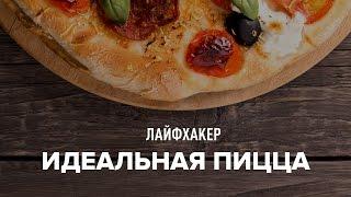 Готовим пиццу как профессионалы: рецепт от шеф повара(Согласитесь, что домашняя пицца редко бывает похожа на ту, что подают в пиццериях. В чем же дело? В специальн..., 2016-03-29T17:12:57.000Z)