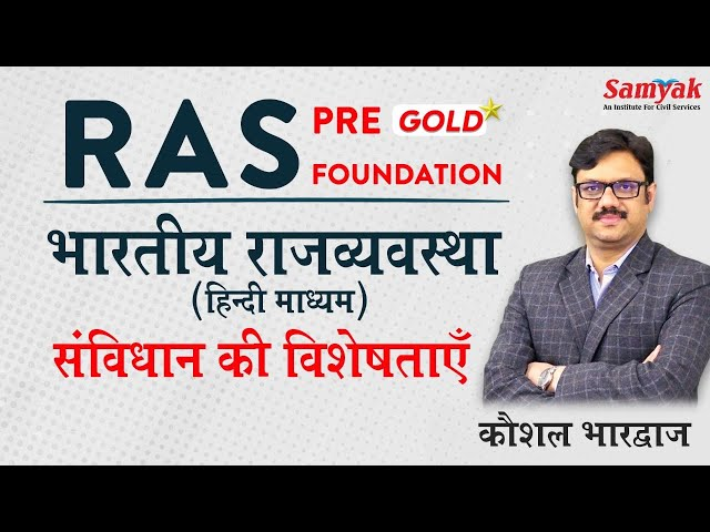 Indian Polity, Salient Features of Constitution by Kaushal Bhardwaj #5 | RAS Pre Gold & Foundation