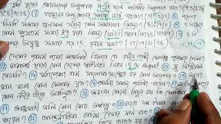 457.ALL SUBJECT BASED PRACTICE/MOCK PAPER QUESTION SET FOR UPCOMING EXAM IN BENGALI VERSION