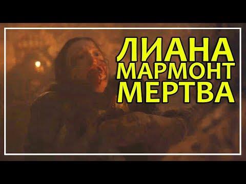 Арья убила короля ночи Лучшие моменты 3 серии 8 сезона игры престолов Game Pf Thrones