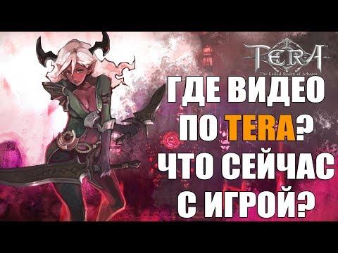 Где видео по TERA Online?? Что там сейчас с игрой? (ИМХО)
