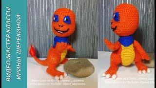 Іграшки з мультиків. Покемон Чармандер, 3 ч.