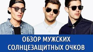Мужские солнцезащитные очки 2016(, 2016-02-09T10:08:05.000Z)
