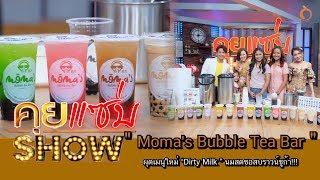 """คุยแซ่บShow : """"Moma's Bubble Tea Bar"""" ผุดเมนูใหม่ """"Dirty Milk """" นมสดซอสบราวน์ชูก้า!!!"""