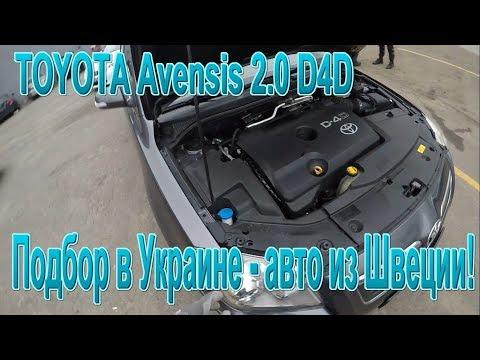 Купили машину нашему клиенту! Toyota Avensis из Европы - всегда надежно и качественно!