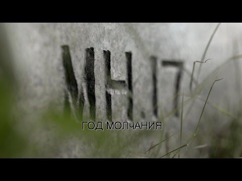 MH17: Год Молчания