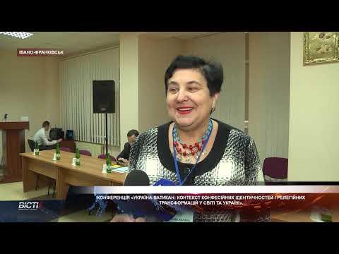 """""""Україна-Ватикан: контекст конфесійних ідентичностей і релігійних трансформацій у світі та Україні"""""""