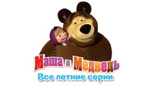 видео Маша и Медведь - Все серии подряд - Все таланты Маши
