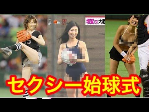 【画像】お色気ショット連発!!歴代のセクシー始球式をまとめてみたw