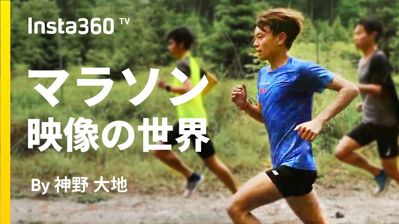 マラソン映像の世界 By 神野 大地 | Insta360 TV JAPAN