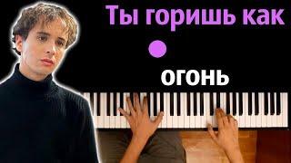 Slava Marlow - Ты горишь как огонь (Агония) ● караоке | PIANO_KARAOKE ● ᴴᴰ + НОТЫ & MIDI