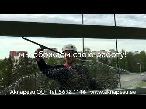 Мытьё окон с помощью промышленного альпинизма от компании Aknapesu OÜ