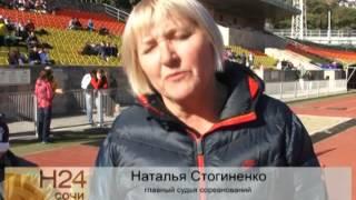 Открытое первенство города по лёгкой атлетике проходит в Сочи. Новости 24 Сочи