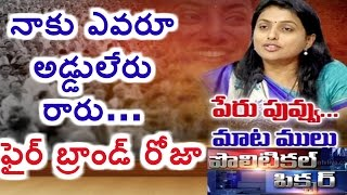 Special Story On Firebrand YCP MLA Roja Political History and Controversies|Political Picture|HMTV