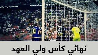 برومو نهائي كأس ولي العهد.. العالمي والعميد من يظفر باللقب