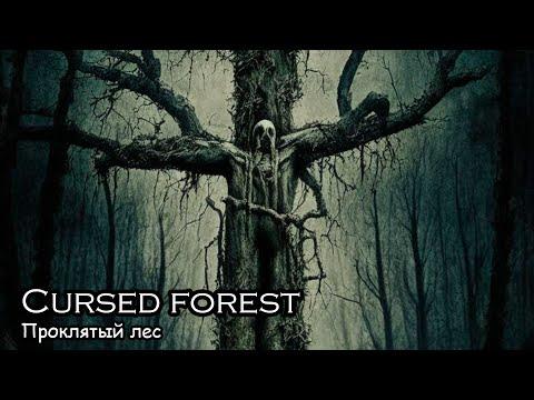 Проклятый лес / Cursed forest (2018) Фильм ужасов / Horror movie