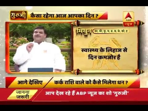 Daily Horoscope with Pawan Sinha: Weak day in terms of health for Gemini
