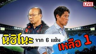 เมื่อทีมชาติไทยทำได้แค่นี้ แตงโมลงปิยะพงษ์ยิง
