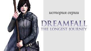 История серии. Dreamfall и The Longest Journey, часть 2
