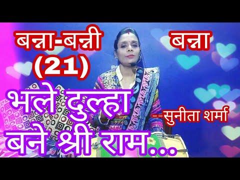 Banna Banni Geet || बन्ना-बन्नी || भले दुल्हा बने श्रीराम... / बन्ना  /21/ Bhajan Bhajan Bela Geet