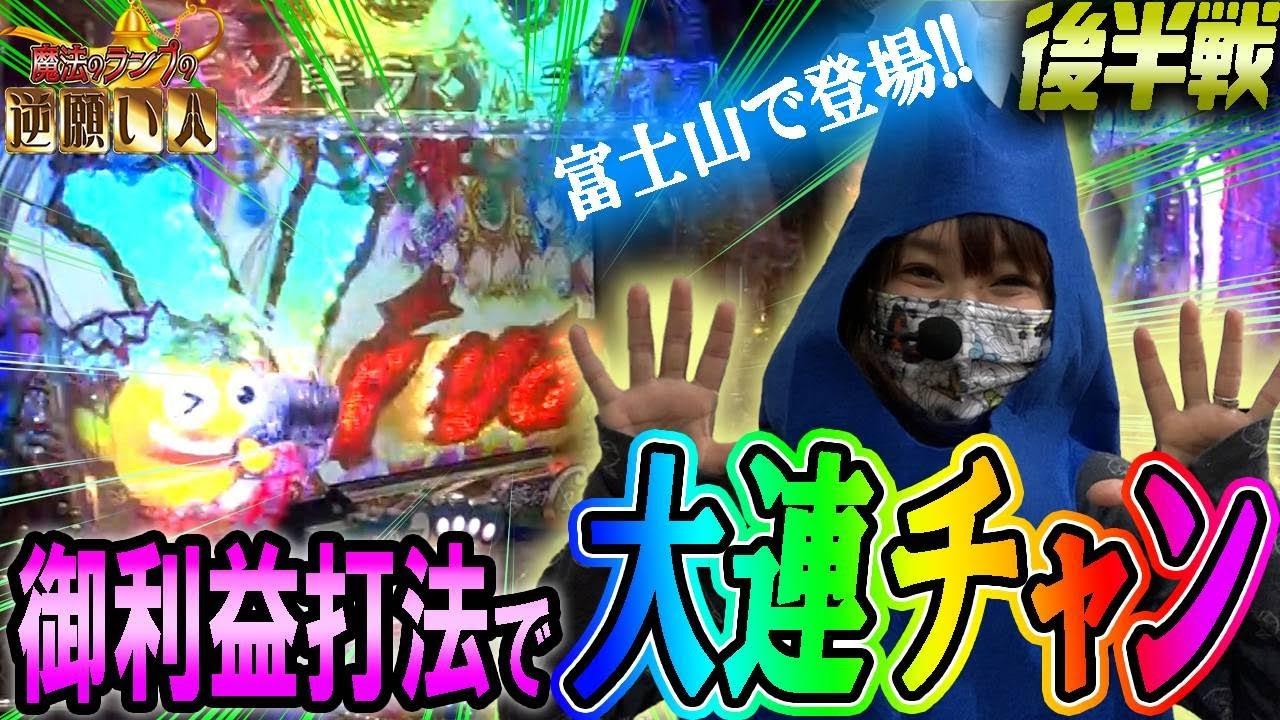 【ギンパラ】魔法のランプの逆願い #48【ちょび】【新宿アラジン】【大連チャン】