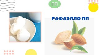 Рафаэлло ПП рецепт