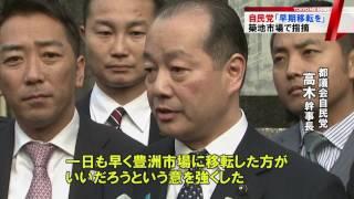 市場問題で攻勢を強めている都議会自民党は23日、東京の築地市場を視察...