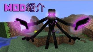 【MinecraftMOD紹介】ミュータントエンダーマン