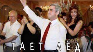 Serj Sargsyan - Тает Лёд (Армянская версия)