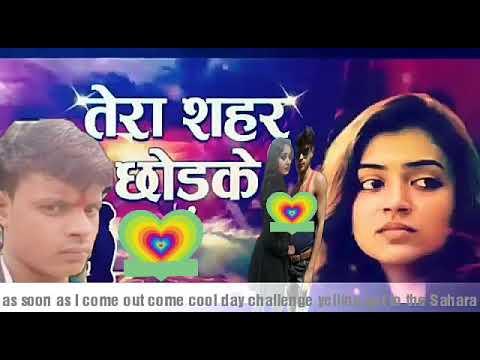 Aise Na Ja Khafa Hoke Muh Mujhse Mod Ke Hum Khud Hi Chale Jayenge Tera Shahar Chhod Ke DJ Rahul Babu
