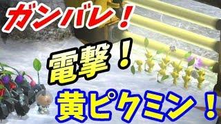 〔ピクミン3♯5〕新種!電撃に強い黄ピクミン!今まで進めなかった所を進め! thumbnail