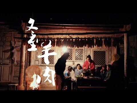 冬至快到了,家人围坐在小火炉旁,吃羊肉,喝一碗热腾腾的羊肉汤【滇西小哥】