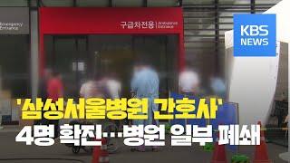 삼성서울병원 간호사 4명 확진…병원 일부 폐쇄 / KB…