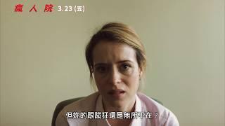 【瘋人院】30 TVC 真假意識篇