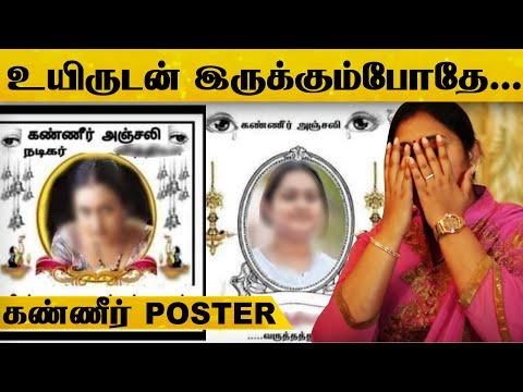 எனக்கு End-டே கிடையாது.., கண்ணீர் அஞ்சலி Poster-ஆல் கடுப்பான தமிழ் நடிகை..! | Latest News | Tamil