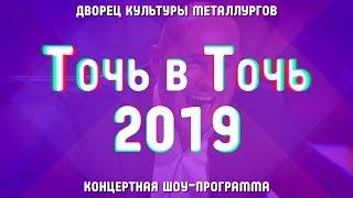 Точь-в-Точь о Любви… 2019