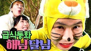 해님 달님ㅋㅋㅋ(feat.급식동화)
