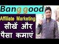 Banggood Affiliate Program | How To Earn Money From Banggood