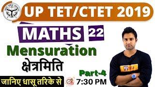 CLASS 22|| #UPTET/CTET 2019 || MATHS || By Mohit Sir ||Mensuration Part-4