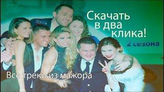 """Скачать все песни из сериала """"Мажор""""  (сезон 1-2)"""