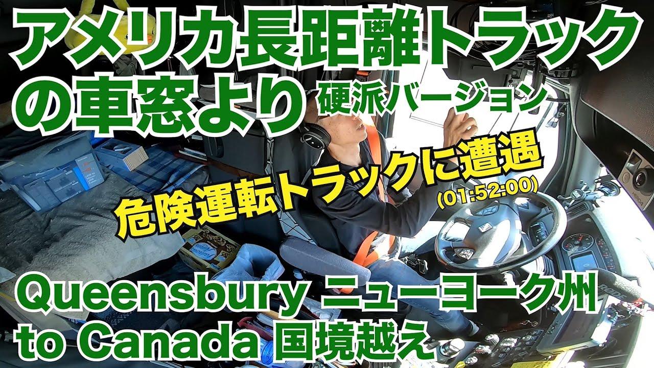 アメリカ長距離トラックの車窓より Queensbury ニューヨーク州 to カナダ国境超え 危険運転に遭遇 【#152 2020-7-21】