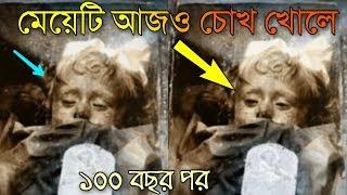 ১০০ বছর আগে মারা যাওয়া মেয়েটি আজও চোখ খোলে | The Story of Rosalia Lombardo in Bangla