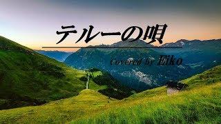 スタジオジブリ(STUDIO GHIBLI)の「ゲド戦記」主題歌 手嶌葵さんの「テルーの唄」をカバーしました。 作詞は宮崎駿監督の息子さん 宮崎吾朗さん、...