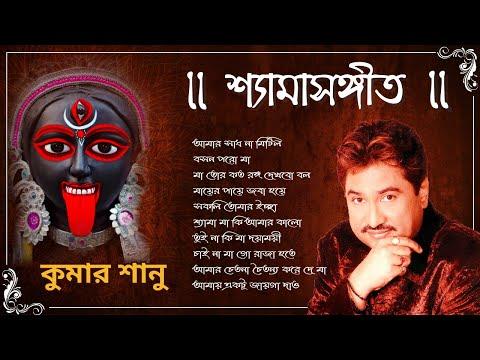 shyama-sangeet---kumar-sanu- -শ্যামা-সঙ্গীত- -কুমার-সানু- -devotional-song