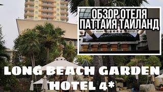 ПАТТАЙЯ 2020 Long Beach Garden Hotel 4 ЛУЧШИЙ ОТЕЛЬ ПАТТАЙИ ЛОНГ БИЧ ГАРДЕН ЗАВТРАКИ ПОЛНЫЙ ОБЗОР