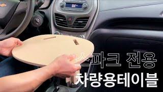 [카니멀라이프] 스파크용 차량용 테이블 설치하고 간단한…