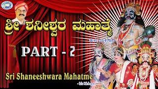 Sri Shaneeshwara Mahatme    PART - 2    Tulu Yakshagana