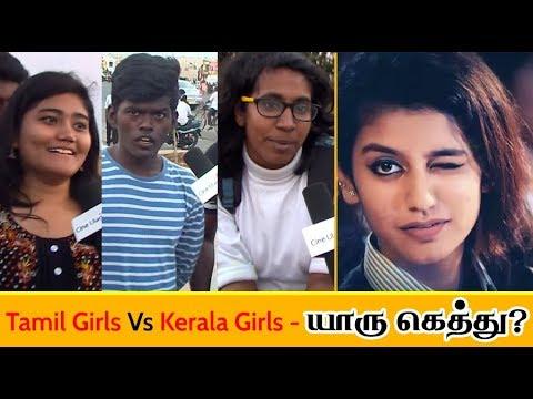 Tamil Girls Vs Kerala Girls - யாரு கெத்து? - பசங்க மனநிலை இதுதான்!  Priya Varrior, Jimmiki Kammal