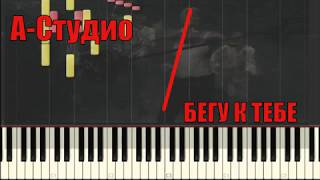 Пианино обучение A'Studio — Бегу к тебе piano by tutorial HARD