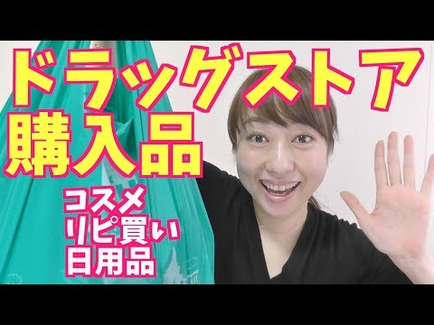 ドラッグストア購入品プチプラコスメリピ買い日用品〜byアラフォー